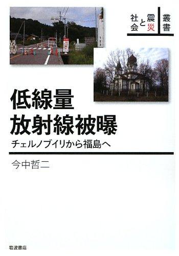 低線量放射線被曝――チェルノブイリから福島へ (叢書 震災と社会)の詳細を見る