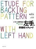 レ・フレール 斎藤守也の 左手のための伴奏形エチュード: 童謡アレンジで楽しく学ぶ