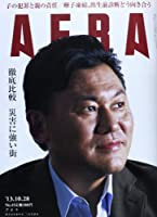 AERA (アエラ) 2013年 10/28号 [雑誌]