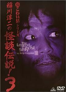 稲川淳二の怪談伝説! 3 [DVD]