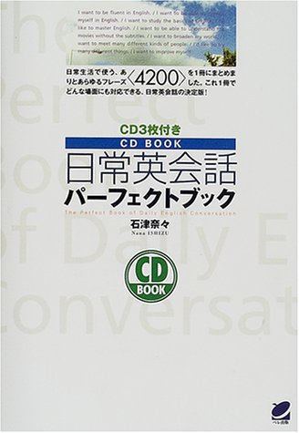 CD BOOK 日常英会話パーフェクトブック