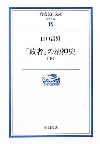 「敗者」の精神史 (下) (岩波現代文庫―学術)