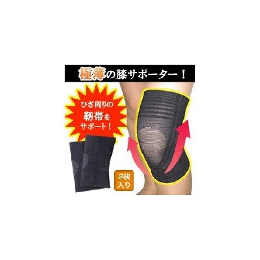 天窓必要ない薬用縁の下の膝靭帯サポーター L( 画像はイメージ画像です お届けの商品はLのみとなります)