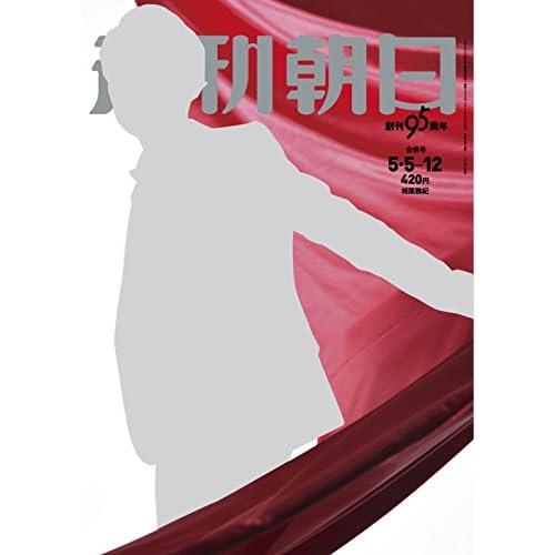 週刊朝日 2017年 5/5-5/12合併号【表紙:相葉雅紀】[雑誌]