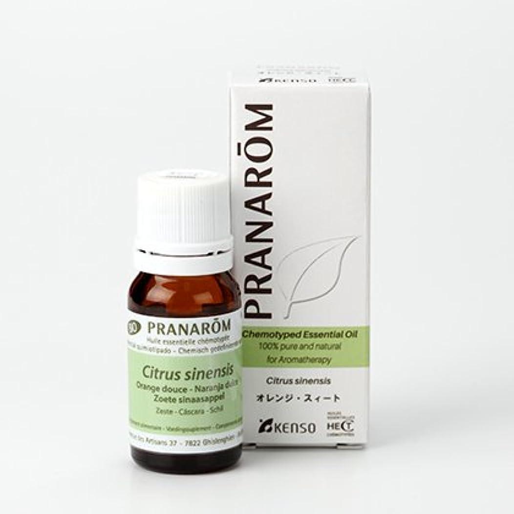 オレンジ?スイート(果皮) 10ml プラナロム社エッセンシャルオイル(精油) 柑橘系トップノート