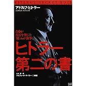 ヒトラー第二の書―自身が刊行を禁じた「続・わが闘争」