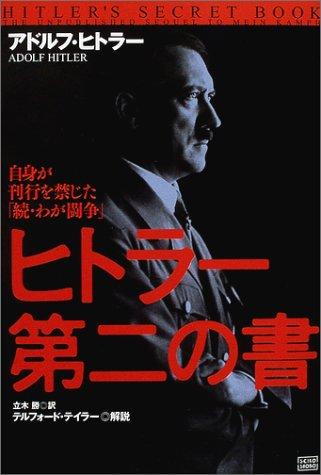 ヒトラー第二の書―自身が刊行を禁じた「続・わが闘争」の詳細を見る
