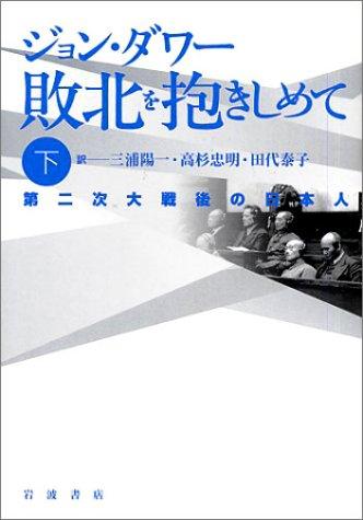 敗北を抱きしめて〈下〉― 第二次大戦後の日本人の詳細を見る