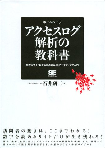 アクセスログ解析の教科書