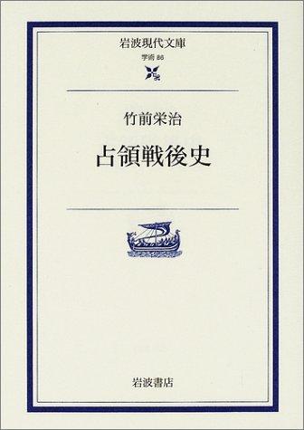 占領戦後史 (岩波現代文庫)の詳細を見る