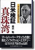 日米検証 真珠湾―ルーズベルトは知っていたか