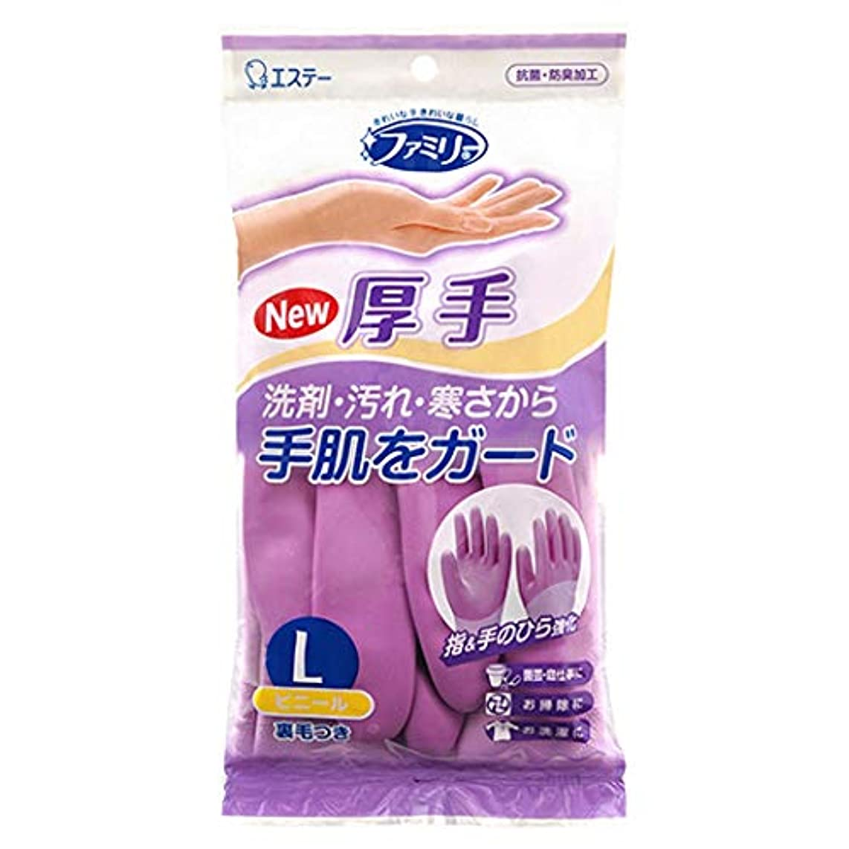 降臨ジムカスタムファミリー ビニール 手袋 厚手 指?手のひら強化 炊事?掃除用 Lサイズ パープル