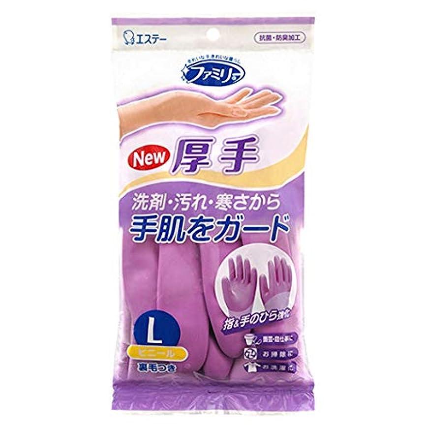 時代コメントスーパーファミリー ビニール 手袋 厚手 指?手のひら強化 炊事?掃除用 Lサイズ パープル