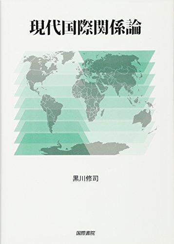 現代国際関係論の詳細を見る