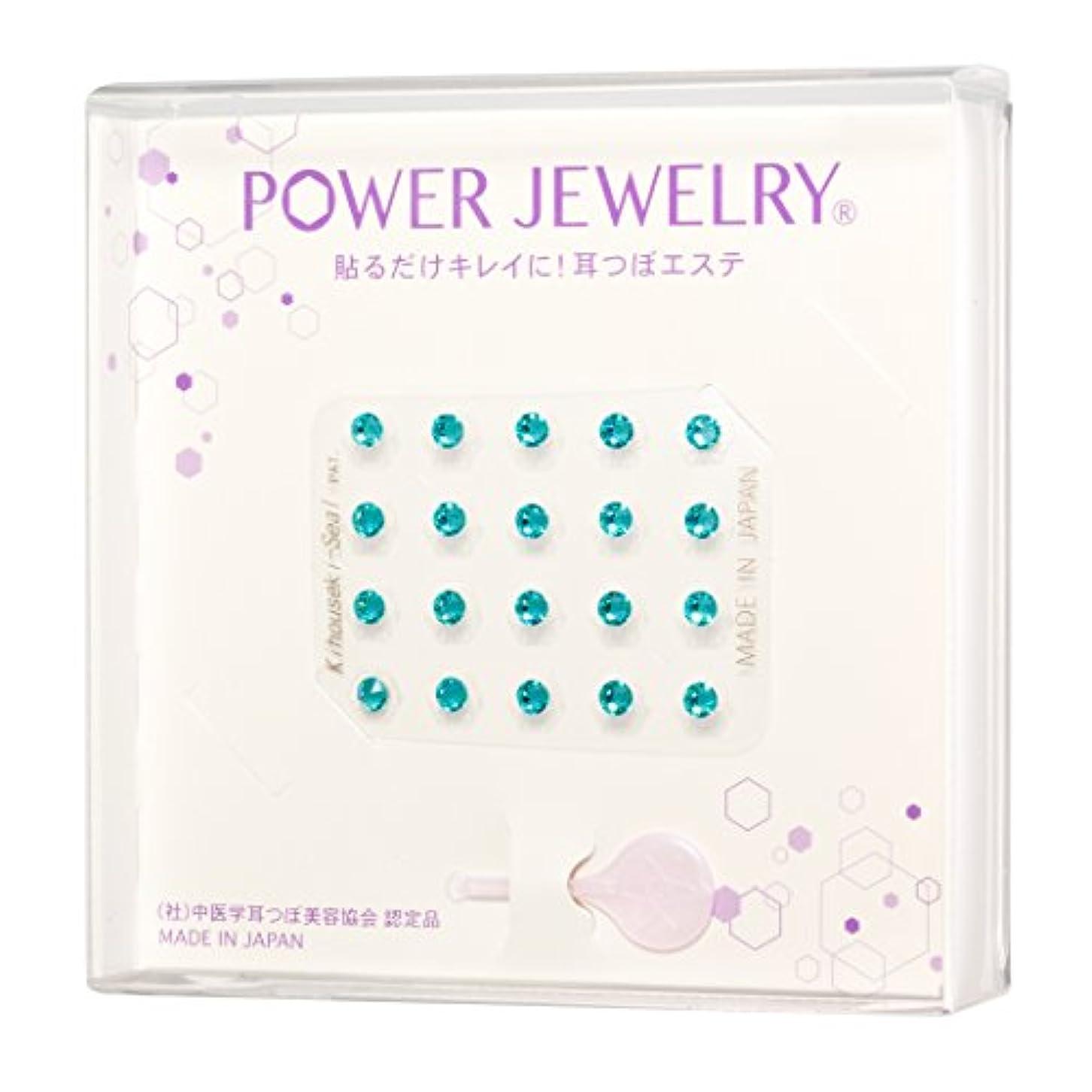 ルール太鼓腹花耳つぼジュエリー POWER JEWELRY(トルコ石)20個入り、12月誕生石カラー