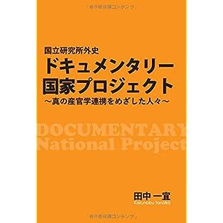 ドキュメンタリー 国家プロジェクト ~真の産官学連携をめざした人々~