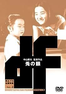 兎の眼 [DVD]