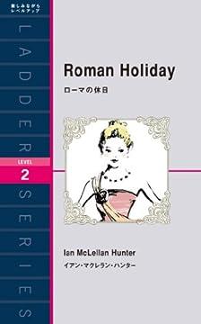 Roman Holiday ローマの休日 ラダーシリーズの書影