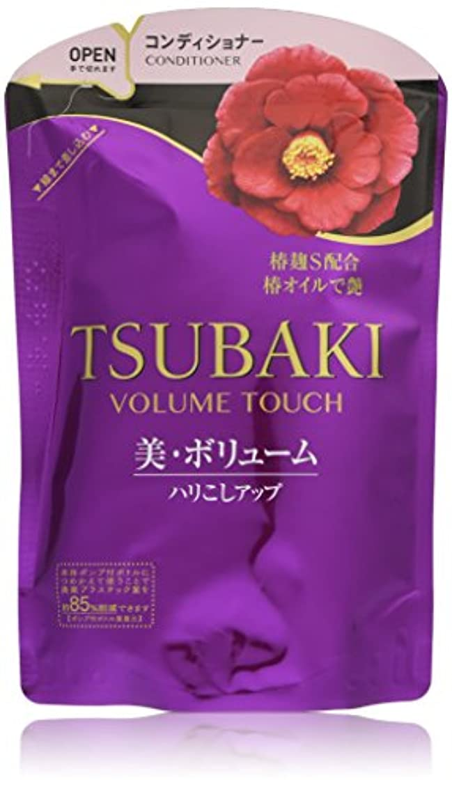 鷲事故お願いしますTSUBAKI ボリュームタッチ コンディショナー 詰め替え用 (根元ぺたんこ髪用) 345ml
