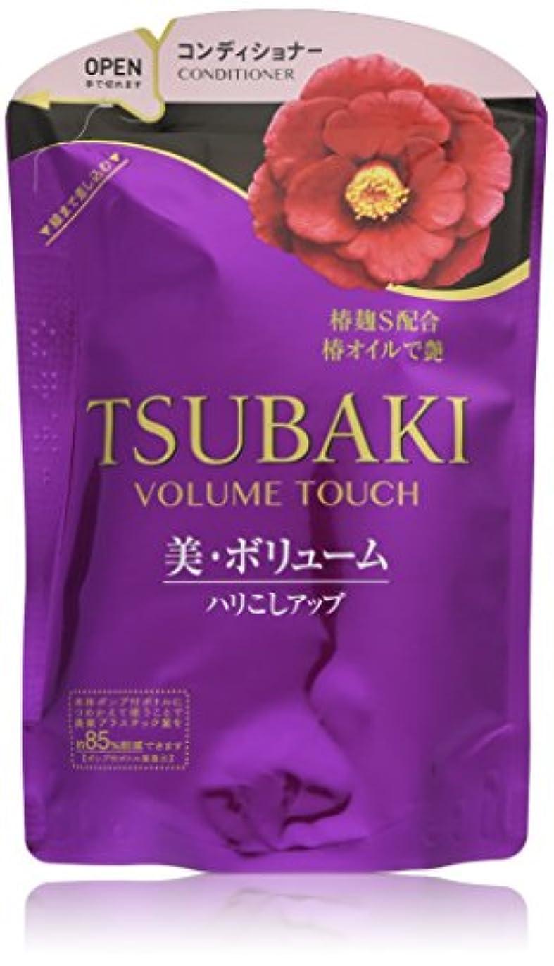 臭い要求する現実的TSUBAKI ボリュームタッチ コンディショナー 詰め替え用 (根元ぺたんこ髪用) 345ml