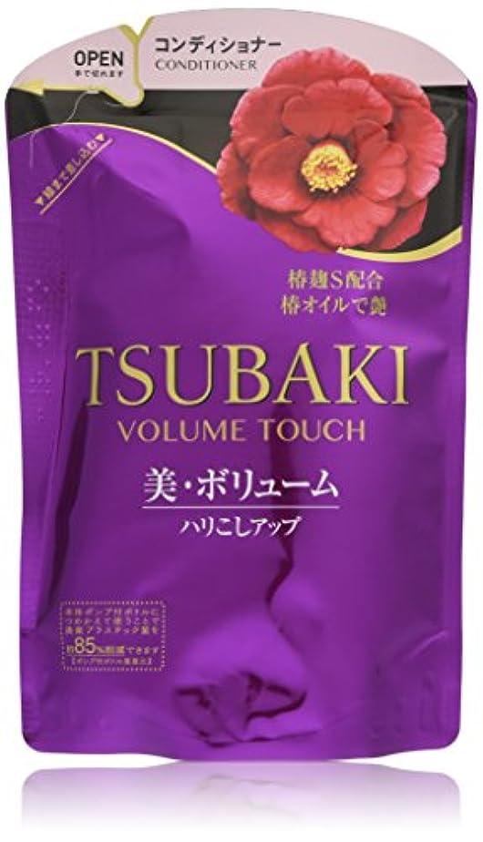 TSUBAKI ボリュームタッチ コンディショナー 詰め替え用 (根元ぺたんこ髪用) 345ml