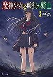 魔神少女と孤独の騎士 3 (ヒーロー文庫)