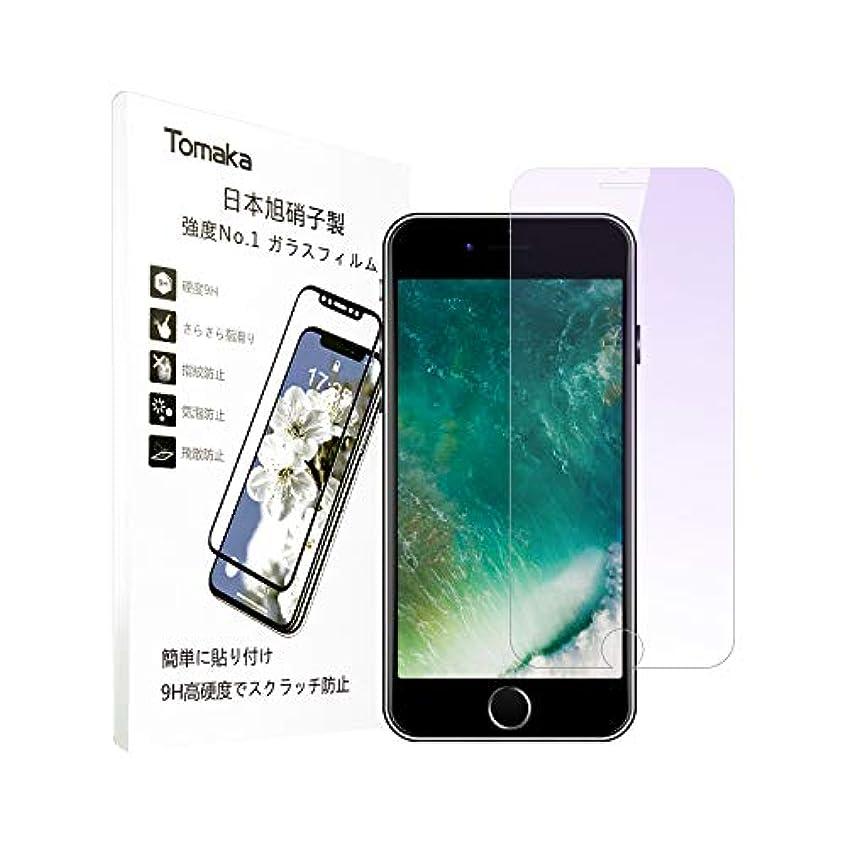 再開小数まで【ブルーライトカット】 iPhone8 iPhone7 iPhone6 ガラスフィルム 【日本旭硝子製】強化ガラス 液晶保護フィルム 極薄0.33mm 高透過率/硬度9H/耐衝撃/指紋防止/自動吸着/飛散防止/3D Touch対応 4.7インチ