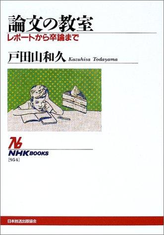 論文の教室―レポートから卒論まで (NHKブックス)