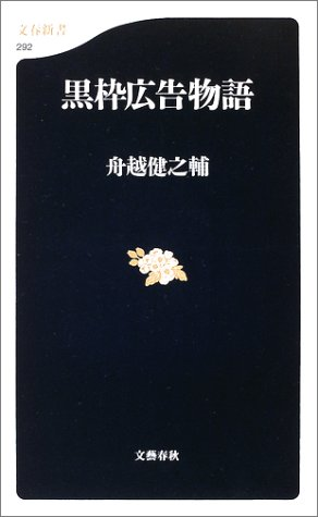 黒枠広告物語 (文春新書)の詳細を見る