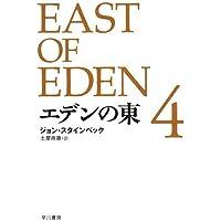 エデンの東 新訳版 (4) (ハヤカワepi文庫)