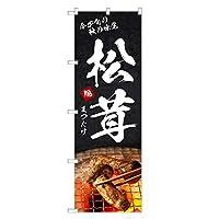 アッパレ のぼり旗 松茸 のぼり 長持ち四方三巻縫製 2サイズ有 (レギュラー) F24-0262C-R