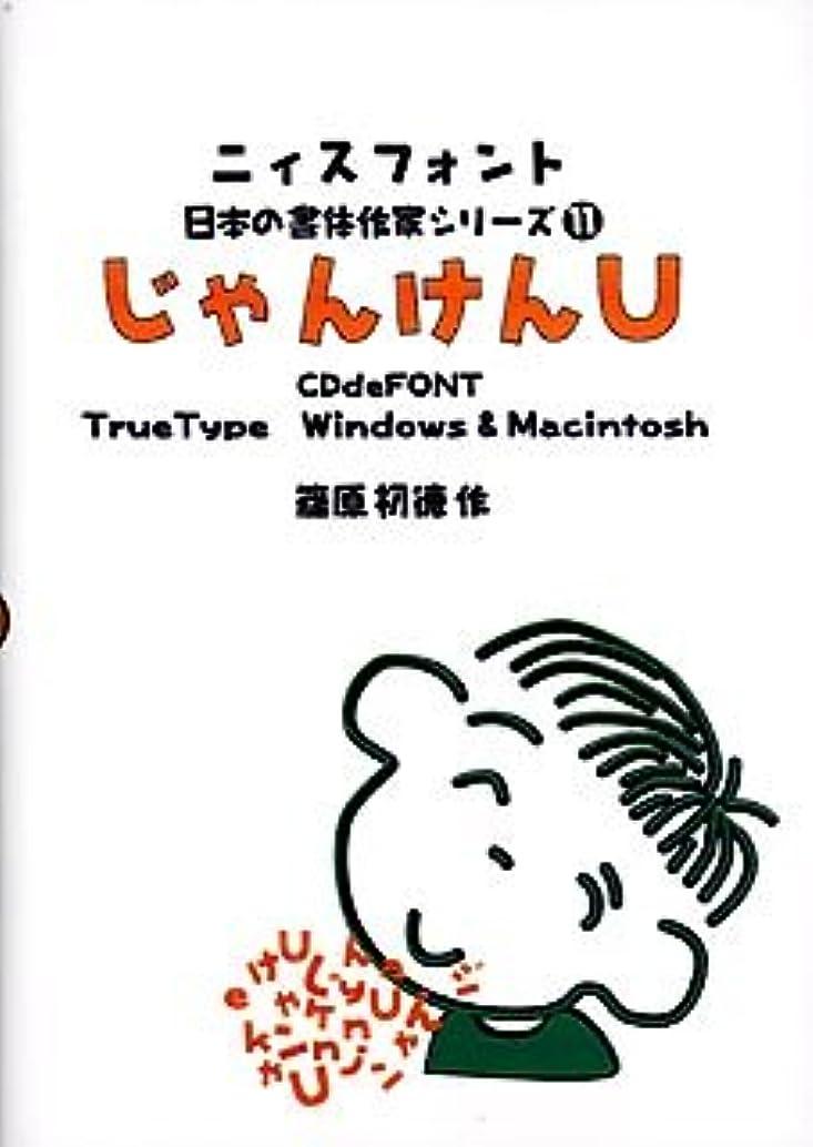 日本の書体作家シリーズ (11) 「じゃんけんU」