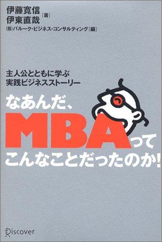 なあんだ、MBAってこんなことだったのか!―主人公とともに学ぶ実践ビジネスストーリーの詳細を見る