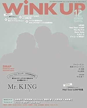 WINK UP(ウインクアップ) 2016年 12 月号 [雑誌]