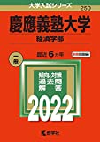 慶應義塾大学(経済学部) (2022年版大学入試シリーズ)