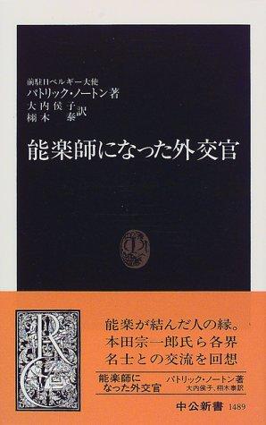 能楽師になった外交官 (中公新書)の詳細を見る