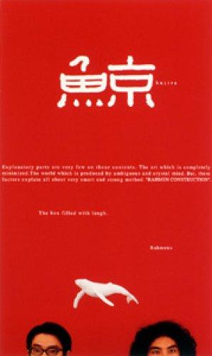 ラーメンズ第9回公演『鯨』 [DVD]の詳細を見る