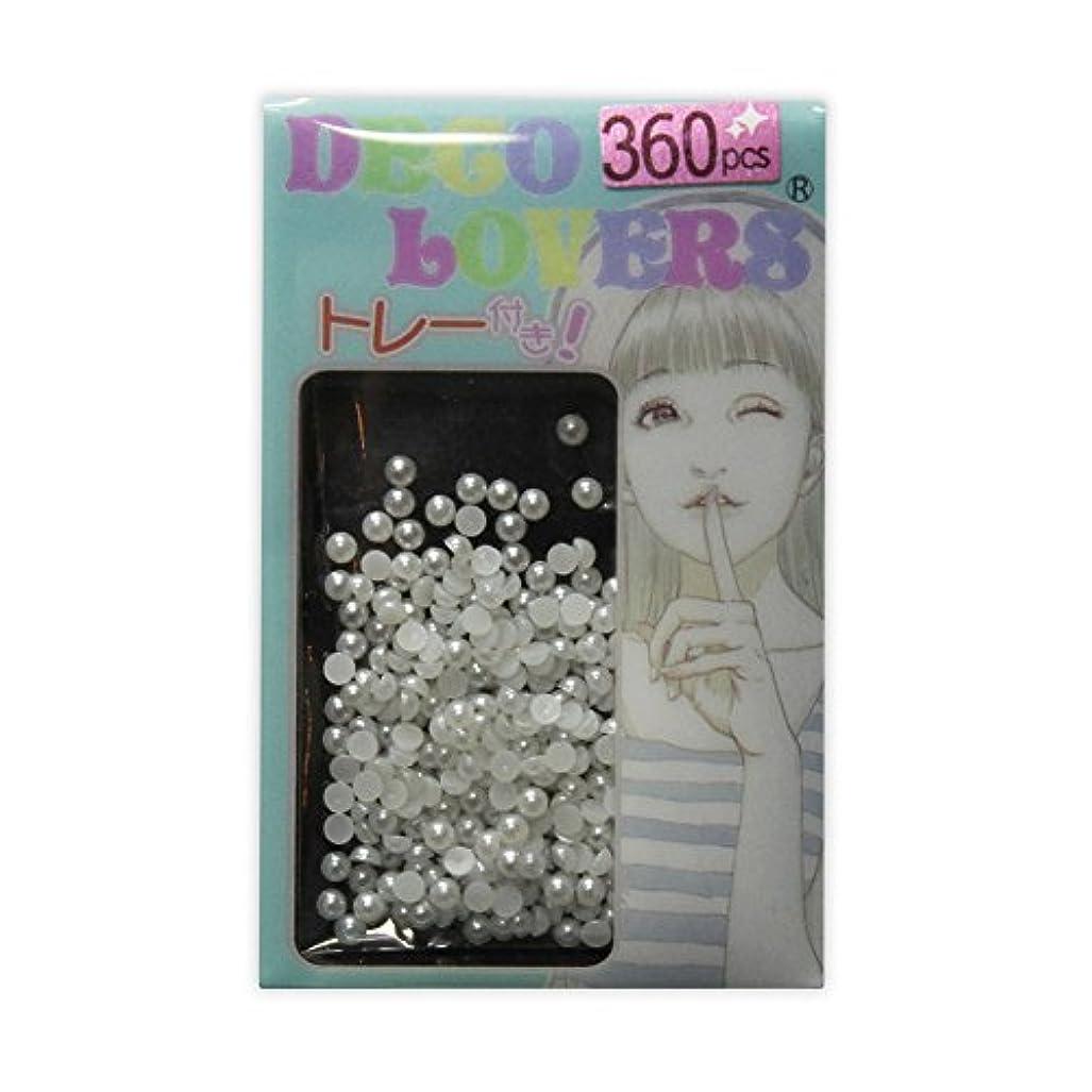 チーターパンダ海峡ラインストーン DL002/pearl 3mm white