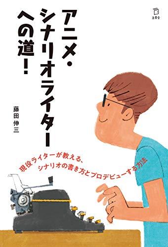 アニメ・シナリオライターへの道! (立東舎)...