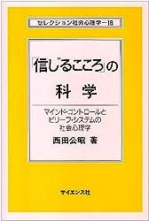 「信じるこころ」の科学―マインド・コントロールとビリーフ・システムの社会心理学 (セレクション社会心理学)