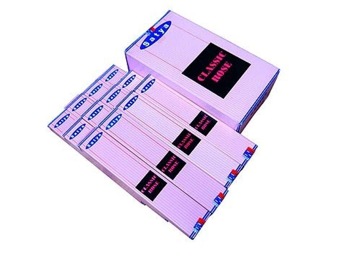 電話に出る極地キウイSATYA(サチャ) クラシックローズ香 スティック CLASSICROSE 12箱セット