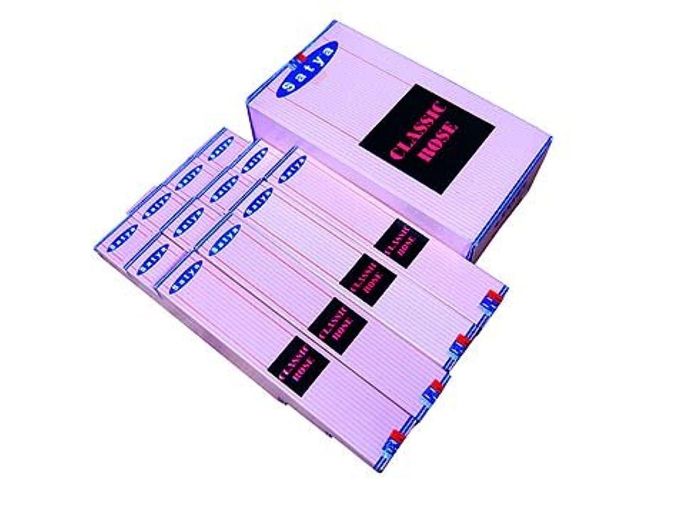 シェルター上昇レンドSATYA(サチャ) クラシックローズ香 スティック CLASSICROSE 12箱セット