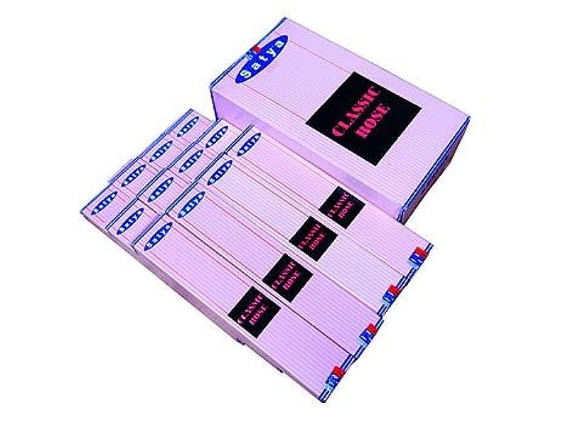 悲劇役立つ植物学SATYA(サチャ) クラシックローズ香 スティック CLASSICROSE 12箱セット