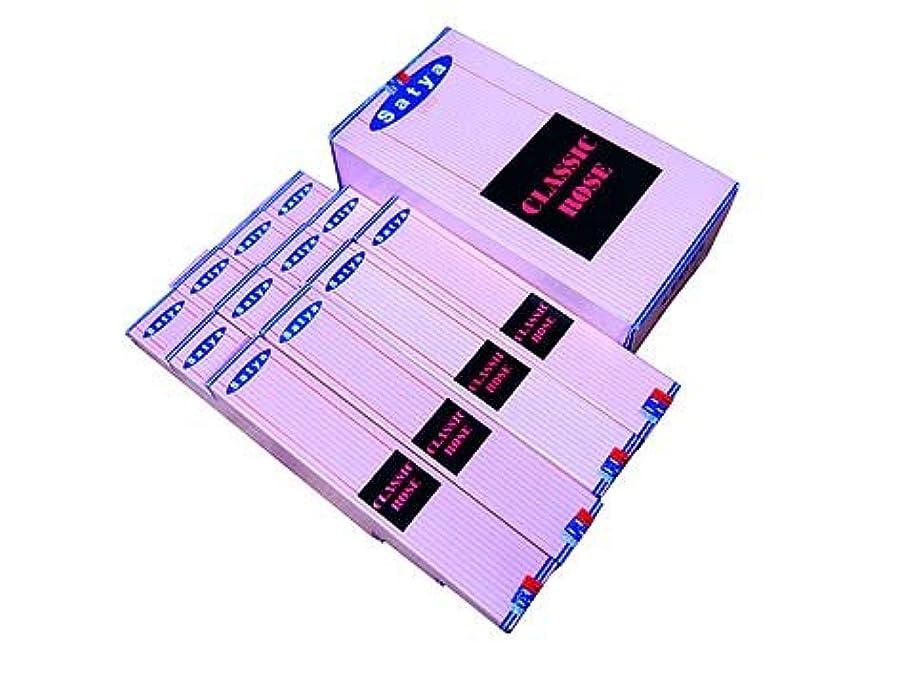 入植者ジェスチャー放送SATYA(サチャ) クラシックローズ香 スティック CLASSICROSE 12箱セット