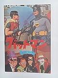 1968年初版映画パンフレット バットマン ボブ・ケーン原作 レスリー・H・マーチンソン監督 アダム・ウェスト シーザー・ロメロ