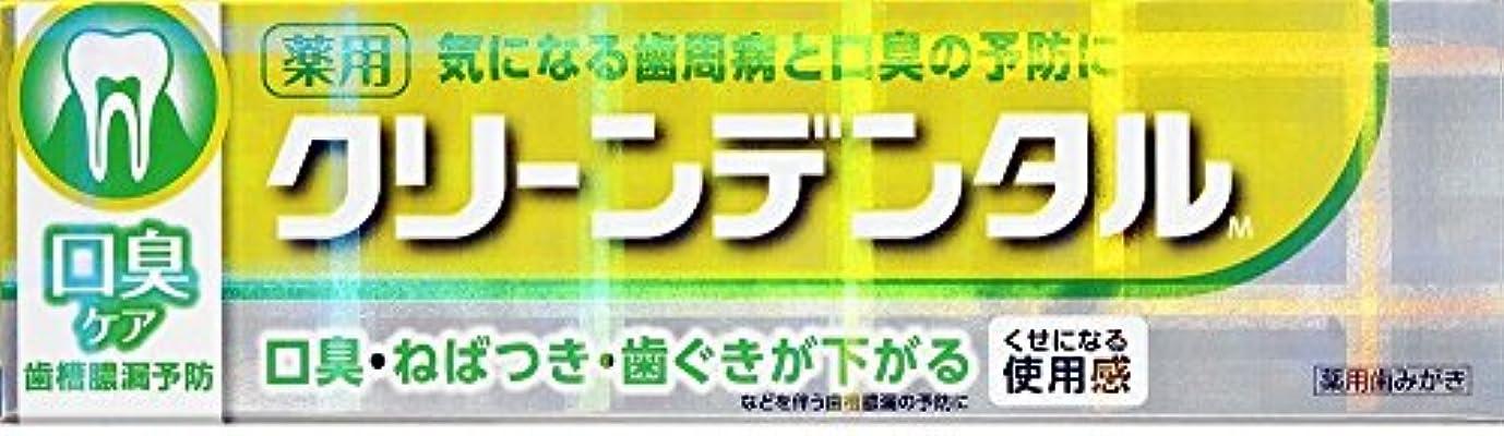 【4個セット】第一三共ヘルスケア クリーンデンタルM口臭ケア 100g [医薬部外品]