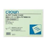 クラウン 再生カードケース Aペット樹脂タイプ CR-CHB5R-T 【まとめ買い10枚セット】