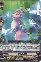 カードファイト!!ヴァンガード/エクストラーブースター/神託の戦乙女/EB05/024/C/稲葉の白兎
