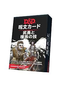 ダンジョンズ&ドラゴンズ 呪文カード 武勇と種族の技