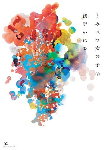 うみべの女の子 2 (F×コミックス)の詳細を見る
